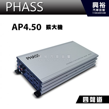 【PHASS】AP4.50 四聲道擴大器*公司貨