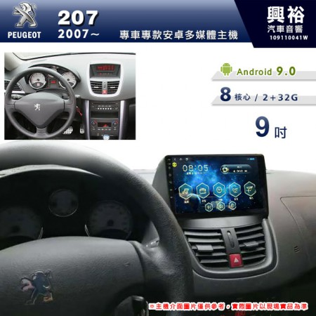 【專車專款】2007~年PEUGEOT 寶獅207專用9吋螢幕安卓多媒體主機*藍芽+導航+安卓*8核2+32G※倒車選配