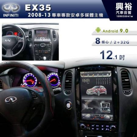 【專車專款】2008~13年EX35專用12.1吋豎屏螢幕無碟安卓多媒體主機 *藍芽+導航+8核心 2+32G (倒車選配