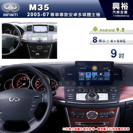 【專車專款】2005~07年INFINITI M35專用9吋螢幕安卓多媒體主機*藍芽+導航+安卓*8核心 4+64G (倒車選配