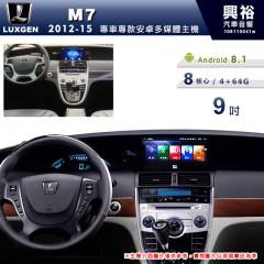 【專車專款】2012~15年M7專用9吋無碟安卓機*藍芽+導航+安卓*8核心4+64※倒車選配(需預定)