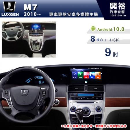 【專車專款】2010~年 LUXGEN  納智捷 M7專用 9吋無碟安卓機*藍芽+導航+安卓*8核心2+32※倒車選配