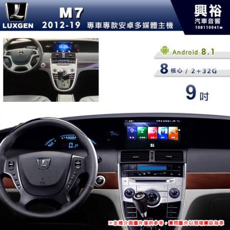 【專車專款】2012~19年M7專用9吋無碟安卓機*藍芽+導航+安卓*8核心2+32※倒車選配(需預定)