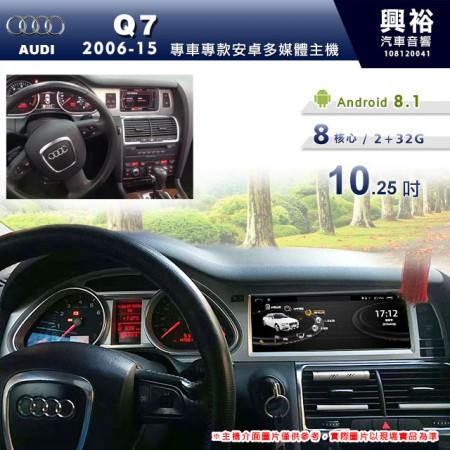 【專車專款】2006~15年Q7專用10.25吋無碟安卓主機*藍芽+導航+安卓*8核2+32※倒車選配