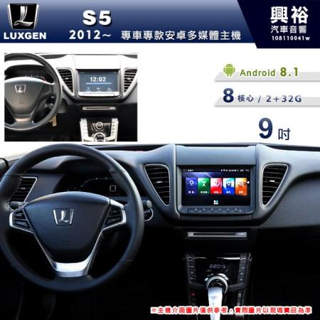 【專車專款】2012~年 LUXGEN  納智捷 S5專用 9吋無碟安卓機*藍芽+導航+安卓*8核心4+64※倒車選配
