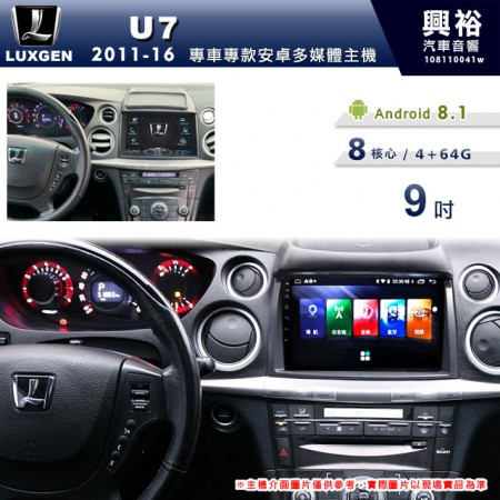 【專車專款】2011~16年 LUXGEN  納智捷 U7專用 9吋無碟安卓機*藍芽+導航+安卓*8核心4+64※倒車選配(22T)