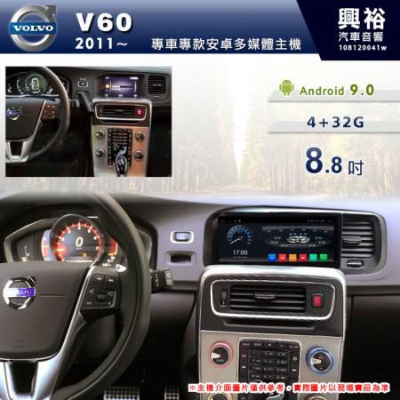 【專車專款】2011~19年V60專用8.8吋螢幕安卓多媒體主機*4+32G※倒車選配