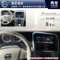 【專車專款】2009~17年XC60專用8.8吋螢幕安卓多媒體主機*4+32G※倒車選配