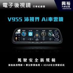 【PaXview】V95.5 沛世界 Ai車雲鏡 前後雙錄數位後視鏡*9.35吋螢幕/藍芽/導航/ADAS/語音操控/測速預警