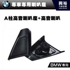 【BMW】 專用A柱高音座+高音喇叭*安裝容易 美觀大方