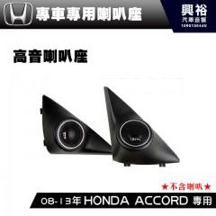 【HONDA 】2008-13年 ACCORD 專用A柱高音喇叭座*安裝容易 美觀大方