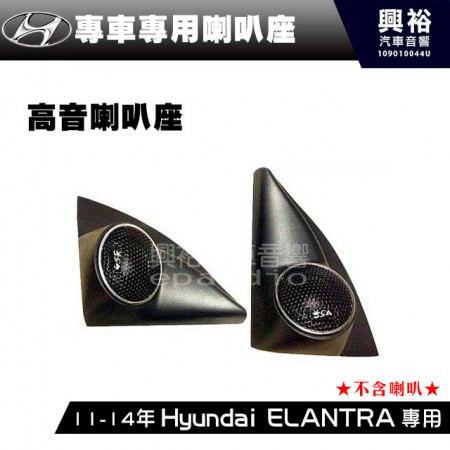 【Hyundai】現代2011-14年 ELANTRA 專用高音喇叭座
