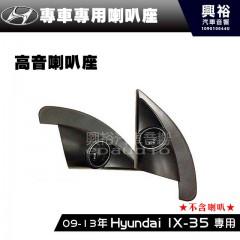 【Hyundai】現代2009-13年 IX35 專用高音喇叭座*安裝容易 美觀大方