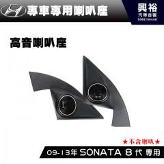 【Hyundai】現代2011-13年SONATA 8代 專用高音喇叭座*安裝容易 美觀大方