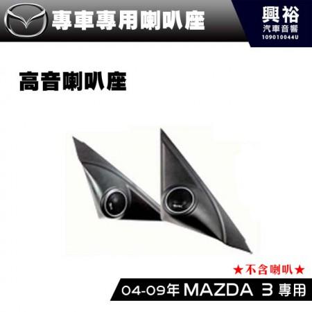 【MAZDA】馬自達 2004-09年 MAZDA3 專用高音喇叭座*安裝容易 美觀大方