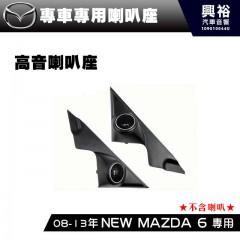 【MAZDA】馬自達 2008-13年 MAZDA6 專用高音喇叭座*安裝容易 美觀大方