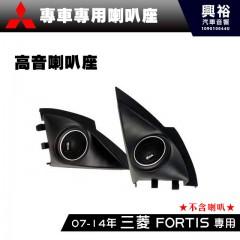 【MITSUBISHI】三菱 2007-14年 Lancer FORTIS 專用高音喇叭座*安裝容易 美觀大方