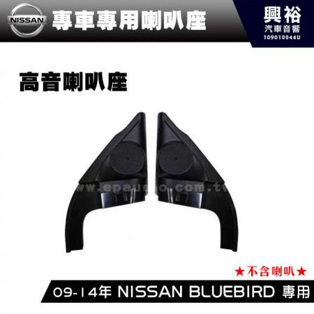 【NISSAN】2009-14年 BLUEBIRD 專用高音喇叭座*安裝容易 美觀大方