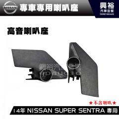 【NISSAN】2014年式 SUPER SENTRA 專用高音喇叭座*安裝容易 美觀大方
