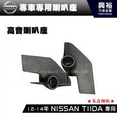【NISSAN】2012-14年 TIIDA 專用高音喇叭座*安裝容易 美觀大方