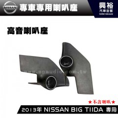 【NISSAN】2013年 BIG TIIDA 專用高音喇叭座*安裝容易 美觀大方