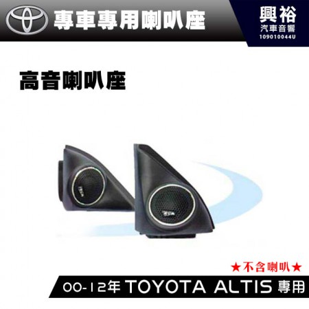 【TOYOTA】2000-12年 ALTIS專用高音喇叭座*改裝不損原車內裝
