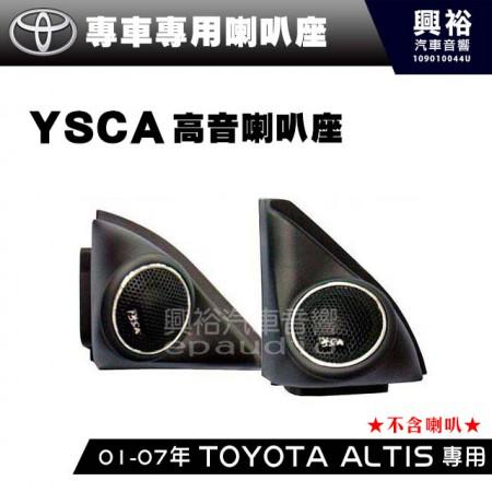 【TOYOTA】2001-07年 ALTIS 專用高音喇叭座*YSCA 原廠仕樣*改裝不損原車內裝