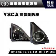 【TOYOTA】2007-13年 ALTIS專用高音喇叭座*YSCA 原廠仕樣*改裝不損原車內裝
