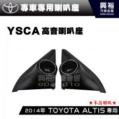 【TOYOTA】2014年式 ALTIS專用高音喇叭座*YSCA 原廠仕樣*改裝不損原車內裝