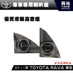 【TOYOTA】2006-12年 RAV4 專用高音喇叭座*安裝容易 美觀大方