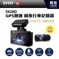【SHO-U】S928D 4K前後行車紀錄器 *4K前鏡頭/SONY感光/GPS測速/170超廣角/F1.6光圈 *三年保固