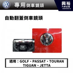 【VW】福斯 專用型 自動翻蓋倒車鏡頭* 翻轉鏡頭*適用GOLF PASSAT TOURAN TIGUAN JETTA