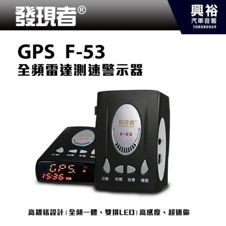 【發現者】GPS-F53 全頻雷達測速器 *內建GPS定位測速預警*台灣製造