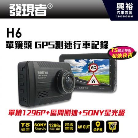【發現者】H6 單鏡頭 GPS測速行車記錄器 *單鏡1296P/TS碼流/星光級SONY/區間偵測警示/150超廣角/超強夜視
