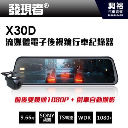 【發現者】X30D 流媒體電子後視鏡 行車紀錄器(TS碼流版) *前後150度廣角+F1.8大光圈 超強夜視+自動循環錄影 (公司貨