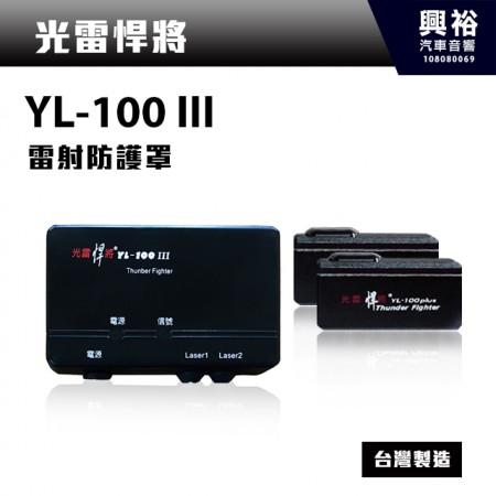【光雷悍將】YL-100III 雷射防護罩 *雷射管/測速照相/雷射槍反制*台灣製造