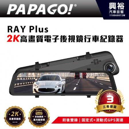 【PAPAGO】RAY Plus 2K高畫質電子後視鏡行車紀錄器*星光級夜視/11.66吋觸控屏/固定式+流動式GPS測速/測速照相/F1.6大光圈/130度超廣角鏡頭