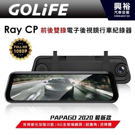 【GOLiFE】PAPAGO Ray CP 1080P前後雙錄電子後視鏡行車紀錄器*夜視感光加強功能+F1.8大光圈+130度超廣角鏡頭