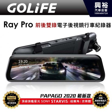 【GOLiFE】PAPAGO Ray Pro 前後雙錄電子後視鏡行車紀錄器*F1.4光圈+130度廣角+星光夜視+6G全玻璃鏡頭