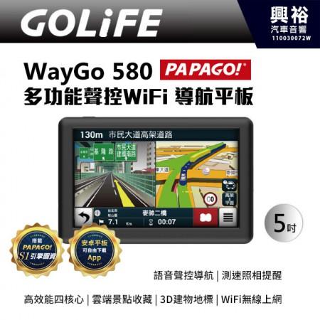 【GOLiFE】PAPAGO WAYGO 580 5吋螢幕多功能WiFi導航平板*測速照相提醒/語音聲控導航/3D建物地標/雲端景點收藏/WiFi無線上網
