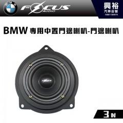 【FocusAudio】BMW專用 中置門邊喇叭BMW BIG MID*公司貨