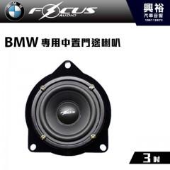 【FocusAudio】BMW專用 中置喇叭 BMW MID *公司貨