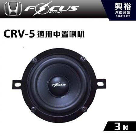 【FocusAudio】本田CRV-5 適用 中置喇叭HONDA MID *公司貨