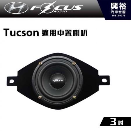 【FocusAudio】現代Tucson 適用 HYUNDAI MID 中置喇叭*公司貨