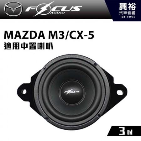 【FocusAudio】2017年 馬自達 馬3、CX-5適用 MAZDA MID 中置喇叭 *公司貨