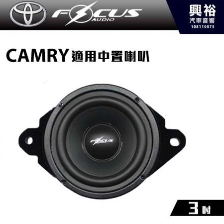 【FocusAudio】豐田CAMRY 適用 TOYOTA MID 中置喇叭*公司貨