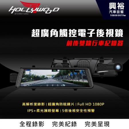 【Hollywood】超廣角觸控電子後視鏡前後雙錄行車記錄器*9.88吋螢幕/WDR寬動態/碰撞感應/大貨車亦適用
