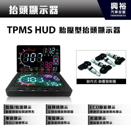 【大吉國際】TPMS HUD 胎壓型 胎內式 抬頭顯示器*台灣製造