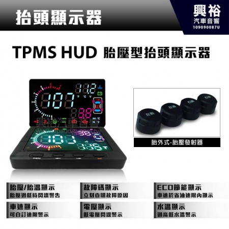 【大吉國際】TPMS HUD 胎壓型 胎外式 抬頭顯示器*台灣製造