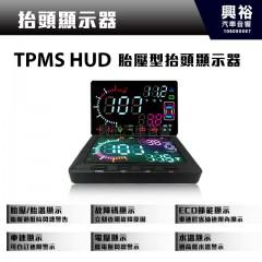 【大吉國際】TPMS HUD 胎壓型胎外式抬頭顯示器*台灣製造